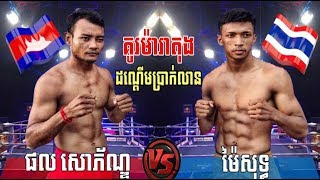 Phal Sophorn vs Maisoth(thai), Khmer Boxing CNC 30 Sep 2017, Kun Khmer vs Muay Thai