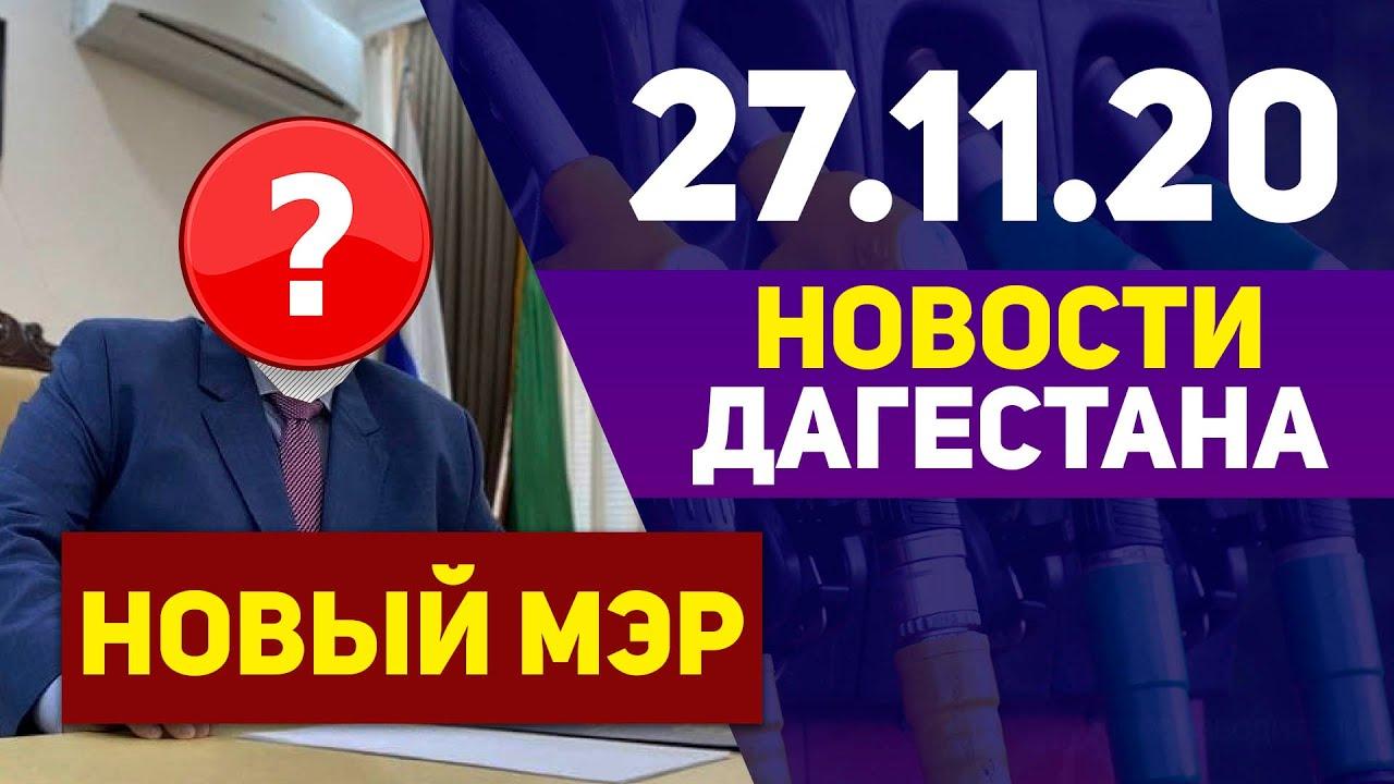 Новости Дагестана за 27.11.2020