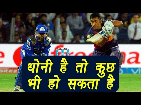 IPL 2017: Parthiv Patel comments on MS Dhoni after MI Vs RPS match | वनइंडिया हिंदी