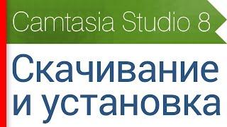 1. Скачивание и установка программы. Видеокурс Camtasia Studio 8(Скачать Camtasia Studio 8 - http://www.techsmith.com/download/camtasia Меню видеокурса: http://alekseyivanov.biz/cam/menu Сайт автора ..., 2014-12-15T09:16:18.000Z)