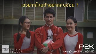 ความยุติธรรมใช้กับความรักไม่ได้-p2k-teaser-3