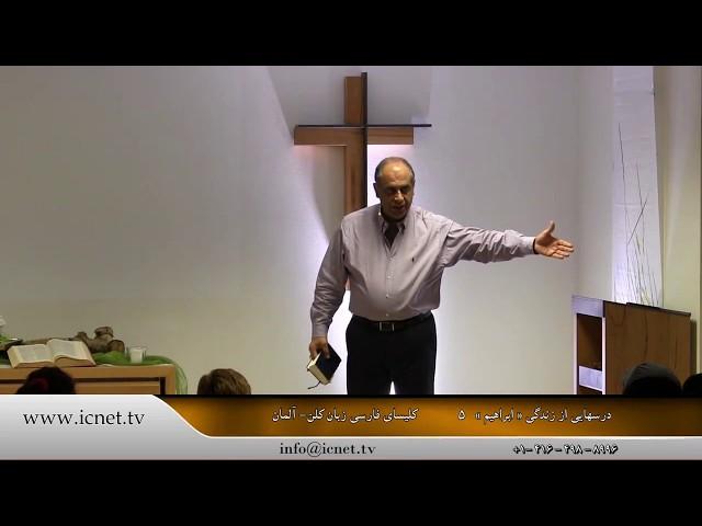 درسهایی از زندگی ابراهیم 5