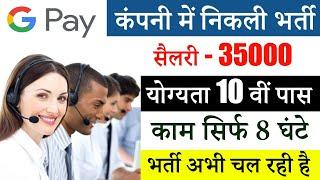 Google Pay कंपनी में निकली भर्ती | Part time job | Work From home | BPO Jobs