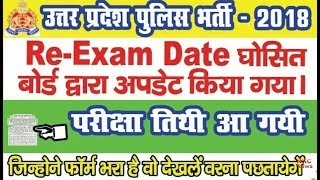UP Police 2nd Shift Re Exam Date Released 2018, up police big updates