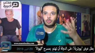 مصر العربية |بطل عرض