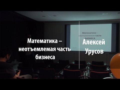 Математика – неотъемлемая часть бизнеса | Алексей Урусов | Лекториум