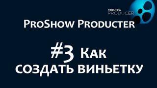 Обработка изображений в программе ProShow Producer. Как сделать виньетку. Chironova.ru