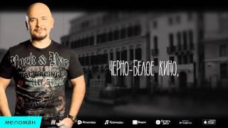 Сергей Трофимов - Черно - Белое кино ( Lyric Video )