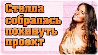 Дом-2 Новости 7 июля 2016. Эфир (7.07.2016)
