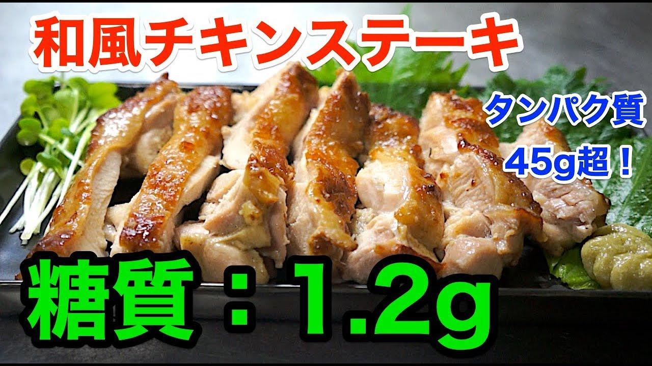 鶏 もも肉 ダイエット