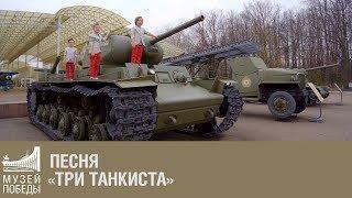 Download Песня «Три танкиста» Mp3 and Videos