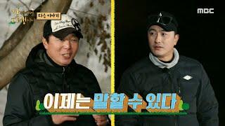 [안싸우면 다행이야 예고] <참새 선홍 & 후배 정환> 15회, MBC 210118 방송