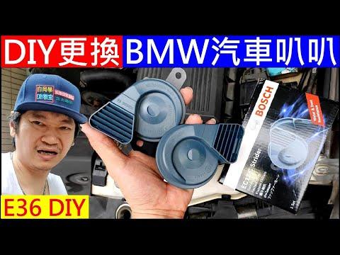 DIY更換BMW汽車叭叭【E36 DIY Replace BMW warning horn】白同學BMW DIY