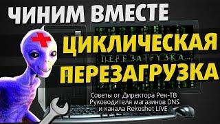 видео У Антохи проблема - в играх перезагружается компьютер