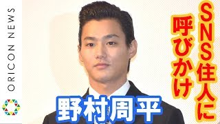 チャンネル登録:https://goo.gl/U4Waal 俳優の野村周平が22日、主演映...