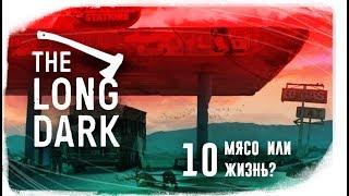 МЯСО ИЛИ ЖИЗНЬ?  - The Long Dark - Story Mode 10