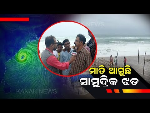 "Cyclone ""Titli"": High Tides In Bay of Bengal In Gopalpur"