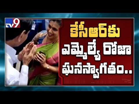 CM KCR to have lunch at YCP MLA Roja residence - TV9
