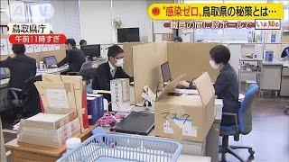 感染者なしの鳥取県で・・・手軽で画期的な防護策(20/04/01)