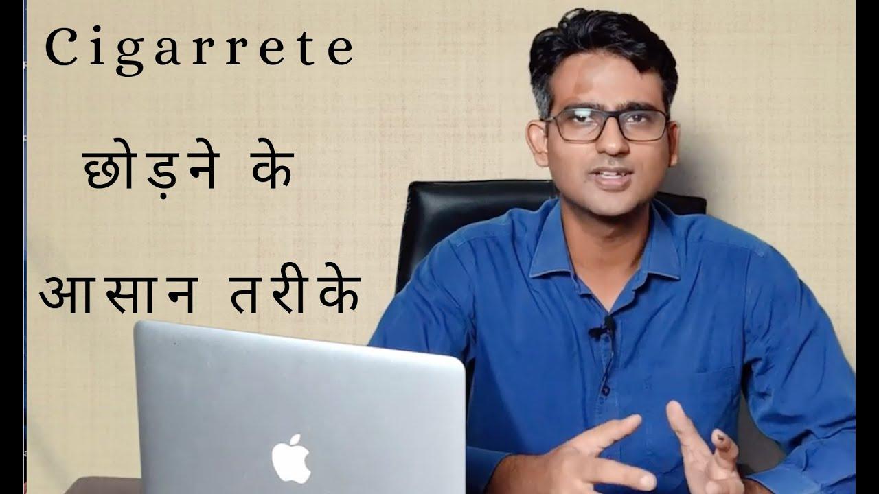 Download Cigarrete छोड़ने के आसान तरीके  (in Hindi)