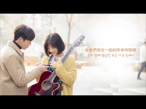 【中字】JOY (Red Velvet)-我沒關係 (I'm OK/괜찮아, 난) Feat.李玹雨(Lee Hyun Woo)(她愛上了我的謊 OST Part 2)