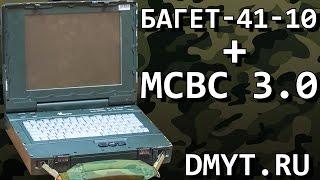 Военный ноутбук Багет 41-10 и ОС МСВС 3.0