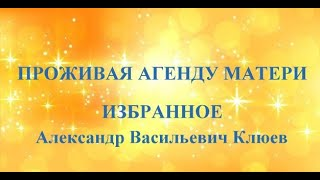 А.В.Клюев - Смысл Существования Человечества на Земле - Новое Сознание в Боге - Старое в Карме (12)