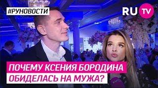 Почему Ксения Бородина обиделась на мужа?
