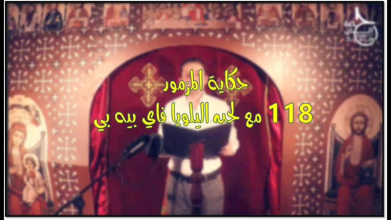 الحلقه 16- اليلويا فاي بيه و حكاية المزمور 118