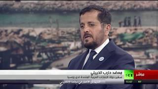 مقابلة مع سفير دولة الإمارات العربية المتحدة لدى روسيا معضد حارب الخييلي