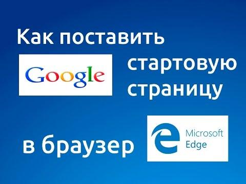 Как сделать Google стартовой страницей в Microsoft Edge