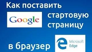 Как сделать google стартовой страницей в microsoft edge(Всем привет! В этом видео Вы узнаете, как поставить google стартовой страницей в microsoft edge ▻Подписка на канал..., 2015-09-10T18:03:26.000Z)