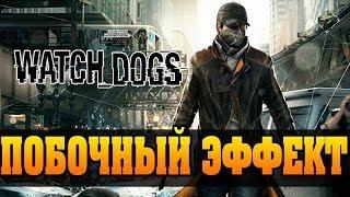 Watch Dogs | Побочный эффект