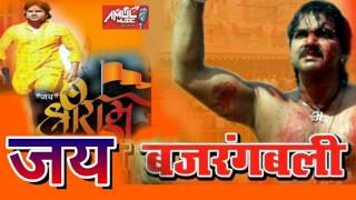 जय श्री राम | Dhamakedar Dj Remix With Full Dailog Mix of Pawan Singh
