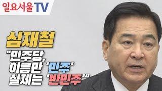 """심재철 """"민주당, 이름만 '민주' 실제는 '반민주'"""""""