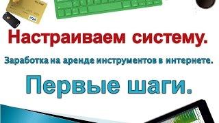 Заработок на Аренде на инструментов  в интернете. mp.4