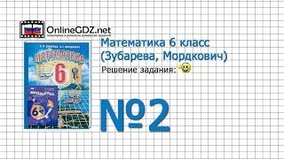 Задание № 2 - Математика 6 класс (Зубарева, Мордкович)