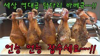 세상 역대급 닭다리 바베큐~~!! 먹방, 레시피, 맛난…