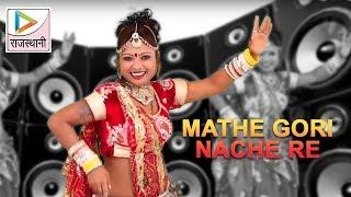 Thumak Thumak DJ Mathe Gori Nache Re | Shambhu Meena | Rajasthani DJ Song 2017 |