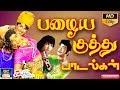 பழைய திரைப்பட குத்து பாடல்கள் | Tamil Old Movie Kuthu Songs | Kuthu Paadalgal | Old Hits | Songs HD