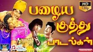 பழைய திரைப்பட குத்து பாடல்கள்   Tamil Old Movie Kuthu Songs   Kuthu Paadalgal   Old Hits   Songs HD