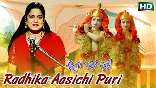 radhika aasichi puri ରାଧିକା ଆସିଚି ପୁରୀ album radhika asichi puri s muduli sarthak music