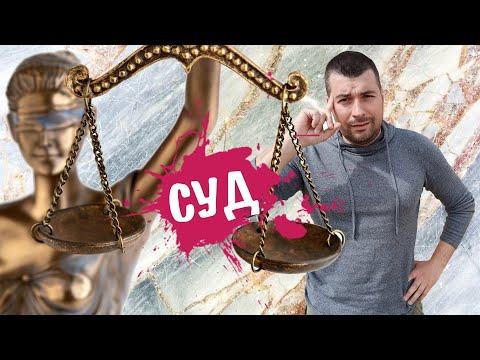 СУД ИХ ОПРАВДАЕТ! МВД, СУД защищают Человека, а наказывают ФИЗ.ЛИЦ. Караев&Сукало - покажите законы!