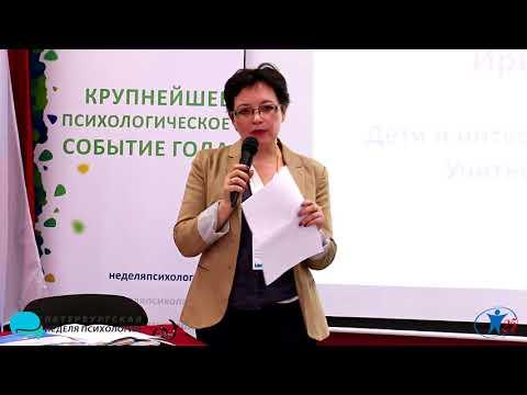 Ирина Млодик. Дети