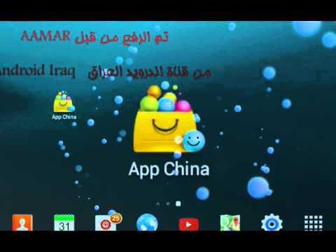 b8d04f7bd  تحميل برنامج App China لتحميل التطبيقات المدفوعة - YouTube
