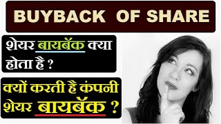 What is buyback of shares in Hindi by SMkC