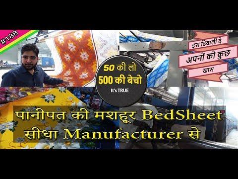 Bedsheet Manufacturer Panipat | Panipat Market | Rahul Baghri