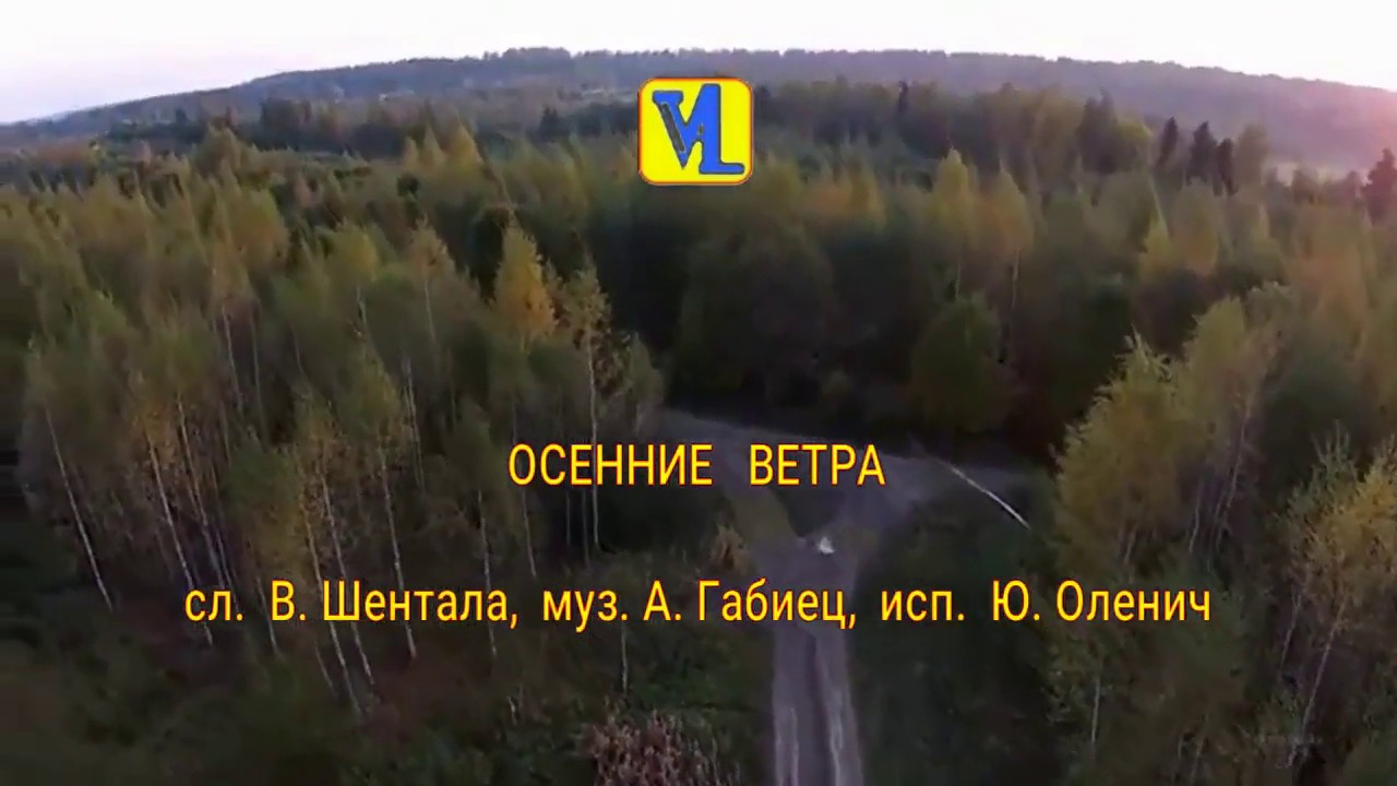 Осенние ветра, сл. В. Шентала, муз. А. Габиец, исп. Ю. Оленич
