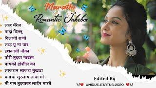 💕Marathi Romantic Songs jukebox💕| Marathi Love Songs 💕| 2020 Marathi Hit's Songs💕| Marathi Jukebox💕