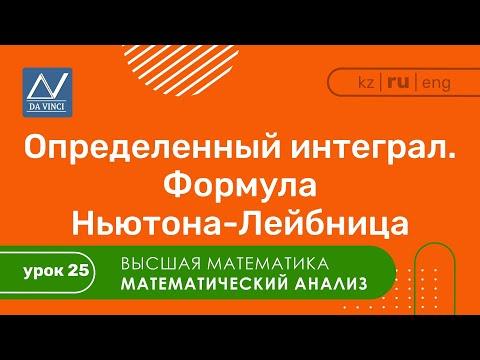 Математический анализ, 25 урок, Определенный интеграл. Формула Ньютона-Лейбница